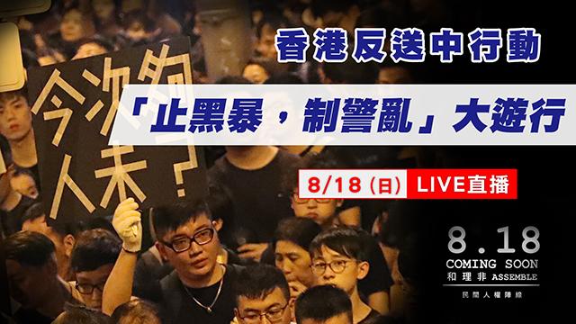 反送中/香港818「和理非」大遊行