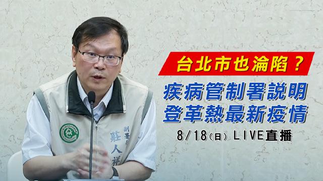 台北市也淪陷?疾病管制署說明登革熱疫情