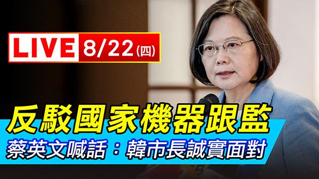 反駁國家機器跟監 蔡英文:韓市長誠實面對