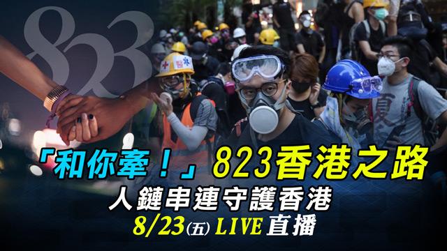 「和你牽!」823香港之路人鏈守護香港