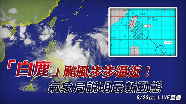 「白鹿」颱風步步逼近!氣象局說明最新動態