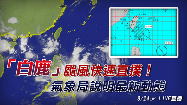 「白鹿」颱風快速直撲!氣象局說明最新動態