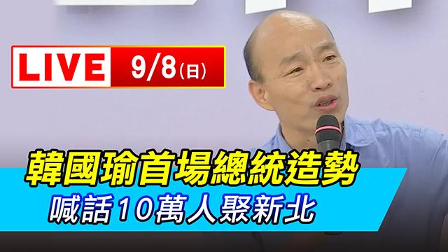 韓國瑜首場總統造勢 喊話10萬人聚新北