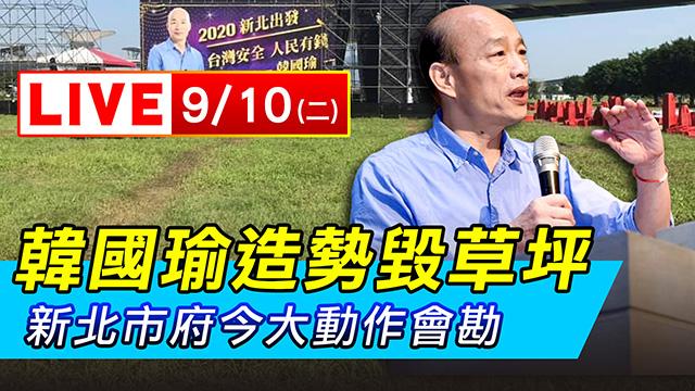 韓國瑜造勢毀草坪 新北市府今大動作會勘