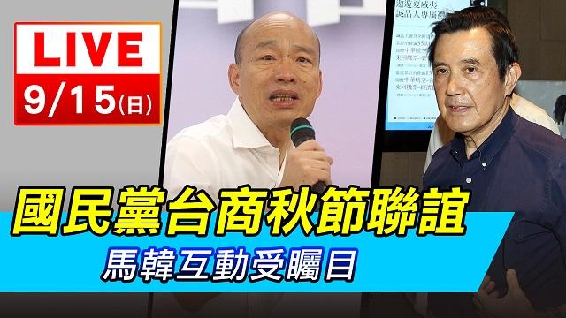 國民黨台商秋節聯誼 馬韓互動受矚目