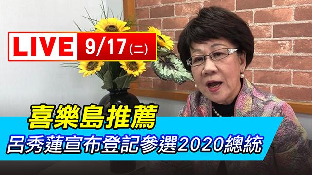 喜樂島推薦 呂秀蓮宣布登記參選2020