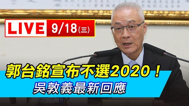 郭台銘宣布不選2020!吳敦義最新回應