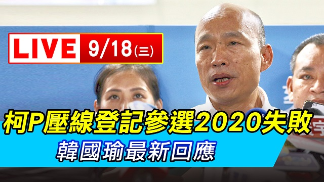 請假3個月跑選舉?韓國瑜最新回應