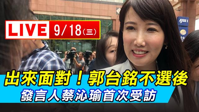郭台銘不選後 發言人蔡沁瑜首次出面受訪