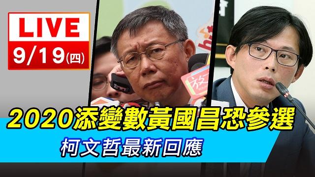 2020黃國昌恐參選 柯文哲最新回應