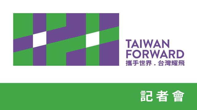2019攜手世界 台灣耀飛記者會