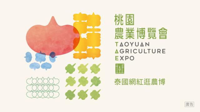 桃園農業博覽會 泰國網紅逛農博