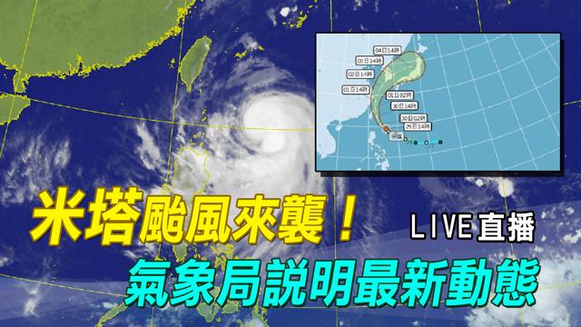 「米塔」14級風強襲!氣象局最新說明