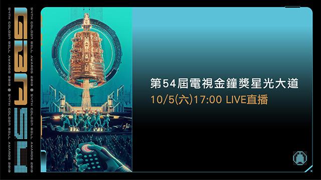 第54屆電視金鐘獎-星光大道