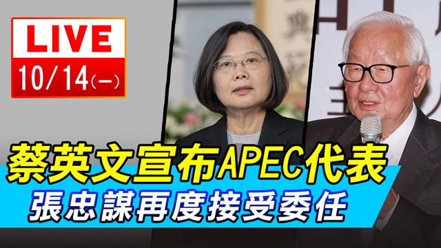 蔡英文宣布APEC代表 張忠謀接受委任
