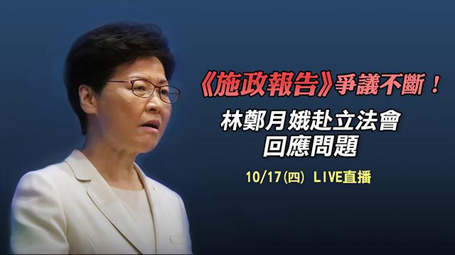 施政報告爭議不斷!林鄭赴立法會回應問題