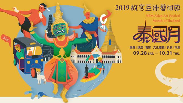 2019故宮亞洲藝術節-泰國月活動