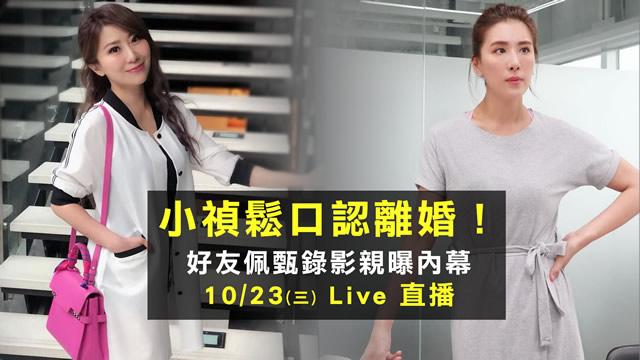 小禎鬆口認離婚!好友佩甄錄影親曝內幕