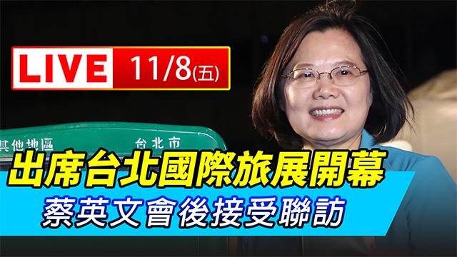 出席台北國際旅展開幕 蔡英文會後接受聯訪