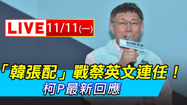 「韓張配」戰蔡英文連任!柯P最新回應