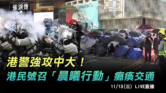 港民今號召「晨曦行動」癱瘓交通