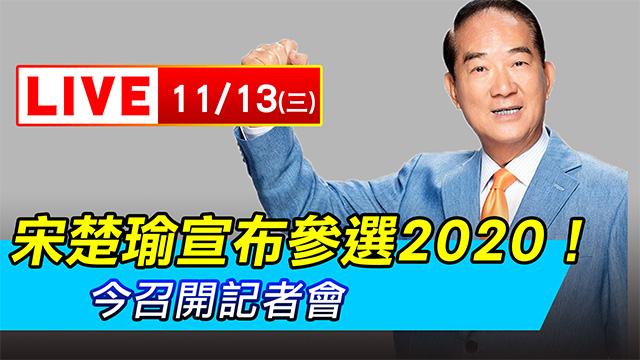 宋楚瑜宣布參選2020!今召開記者會