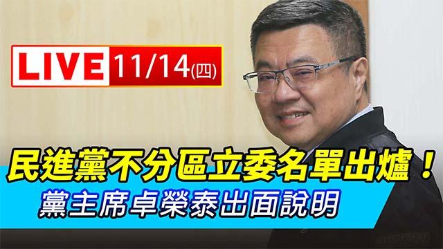 民進黨不分區立委名單出爐 吳玉琴改列第一