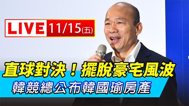 擺脫豪宅風波 韓競總公布韓國瑜房產