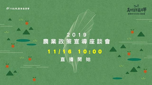 2019農村青年嘉年華