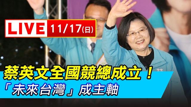 蔡英文全國競總成立!「未來台灣」成主軸