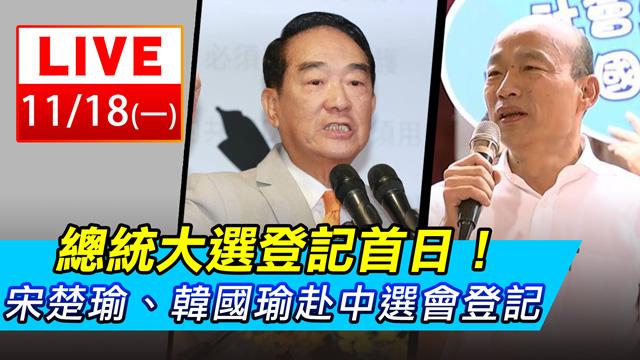 總統大選登記首日!宋楚瑜、韓國瑜赴中選會