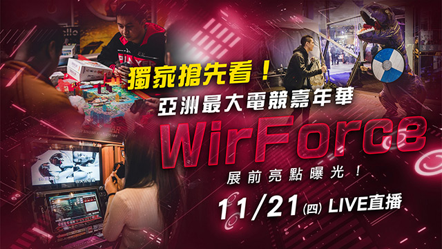 電競嘉年華WirForce展前亮點曝光!