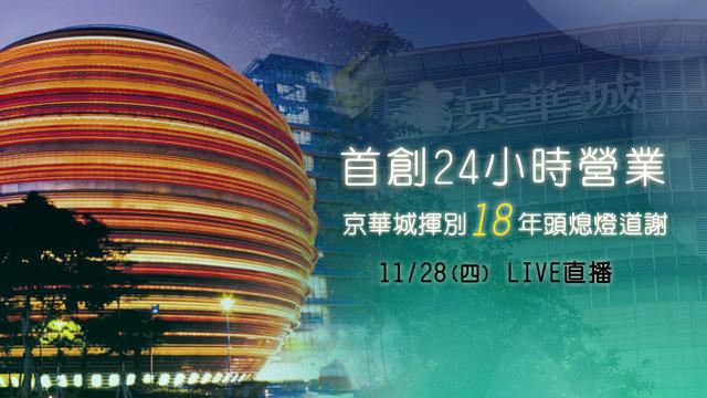 首創24小時營業 京華城揮別18年頭熄燈