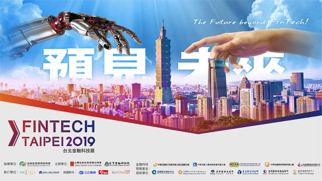 2019台北金融科技展開幕典禮