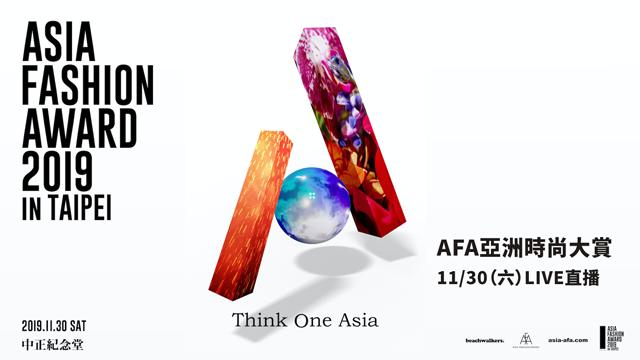 2019 AFA亞洲時尚大賞