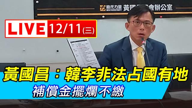 黃國昌:韓李非法占國有地 補償金擺爛不繳