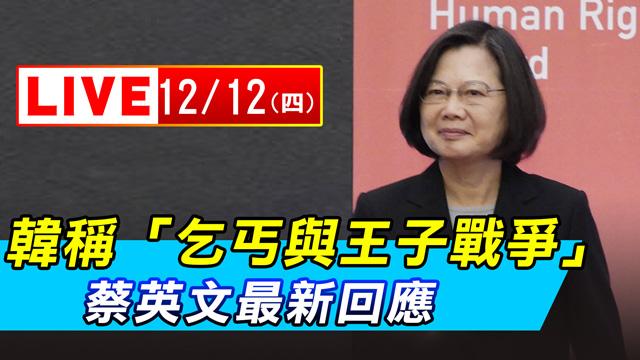 韓稱「乞丐與王子戰爭」蔡英文最新回應