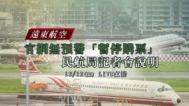 遠東航空官網「暫停購票」 民航局說明