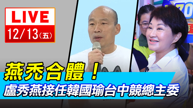 燕禿合體!盧秀燕接任韓國瑜台中競總主委