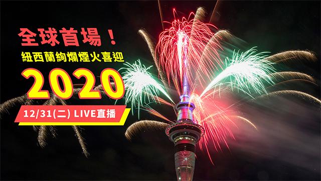 全球首場!紐西蘭絢爛煙火喜迎2020