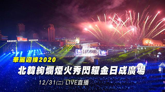 華麗迎接2020 北韓絢爛煙火秀閃耀