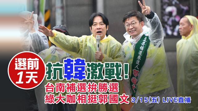 選前1天抗韓激戰!綠大咖相挺郭國文