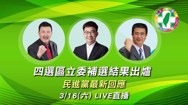 四選區立委補選結果出爐 民進黨最新回應