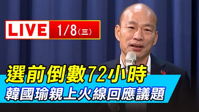 選前72小時 韓國瑜親上火線回應議題