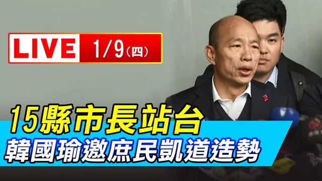 15縣市長站台 韓國瑜今邀庶民凱道造勢