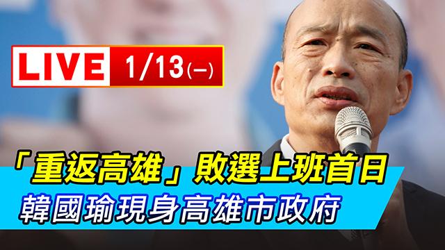 「重返高雄」敗選上班首日韓國瑜現身市政府