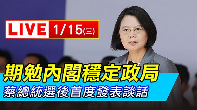 期勉內閣穩定政局 蔡總統選後首度發表談話
