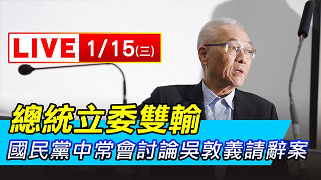 總統立委雙輸 國民黨中常會討論吳敦義請辭