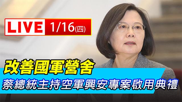 改善國軍營舍 蔡總統主持興安專案啟用典禮