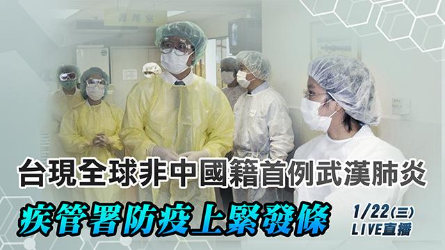 台現首例武漢肺炎  疾管署防疫上緊發條